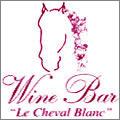 Le wine bar Le Cheval blanc sur Nîmes a réouvert sa terrasse le 19 mai